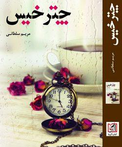 رمان چتر خیس نوشته مریم سلطانی