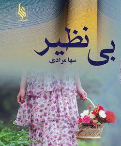 رمان بی نظیر نوشته سها مرادی