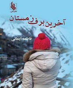 رمان اخرین برف زمستان