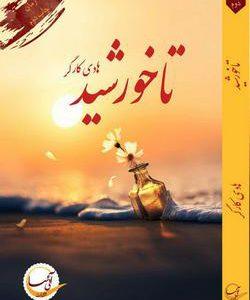 رمان تا خورشید