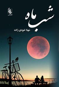 رمان شب ماه