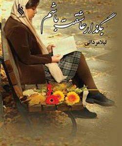 رمان بگذار عاشقت باشم