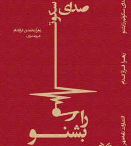 رمان صدای سکوتم را بشنو