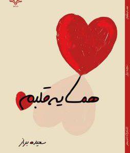 رمان همسایه قلبم