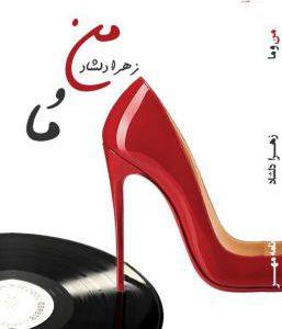 رمان من و ما نوشته زهرا دلشاد