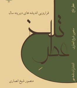 رمان عطر تلخ نوشته منصور شیخ انصاری