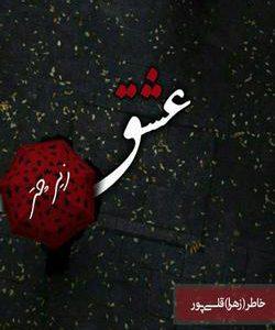 رمان عشق زیر چتر