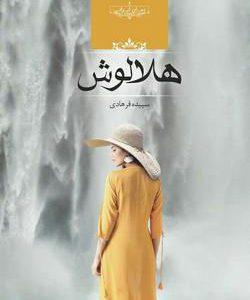 رمان هلالوش نوشته سپیده فرهادی