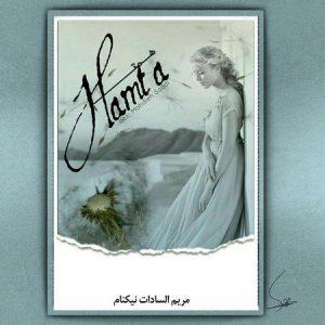 رمان همتا