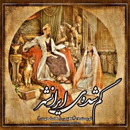 رمان گمشده ی ایرانشهر